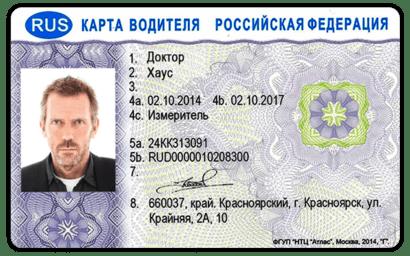 Оформление карт водителя онлайн в Элисте
